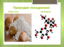 Природне походженняКартопля