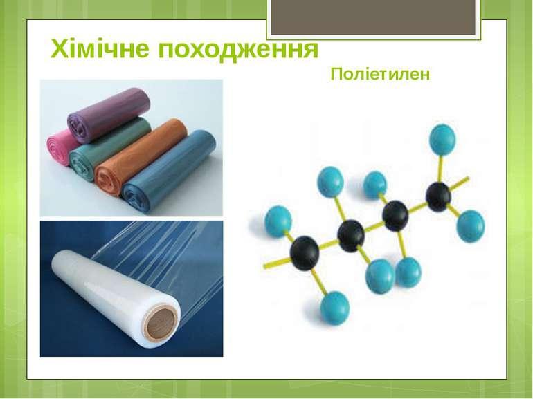 Хімічне походженняПоліетилен