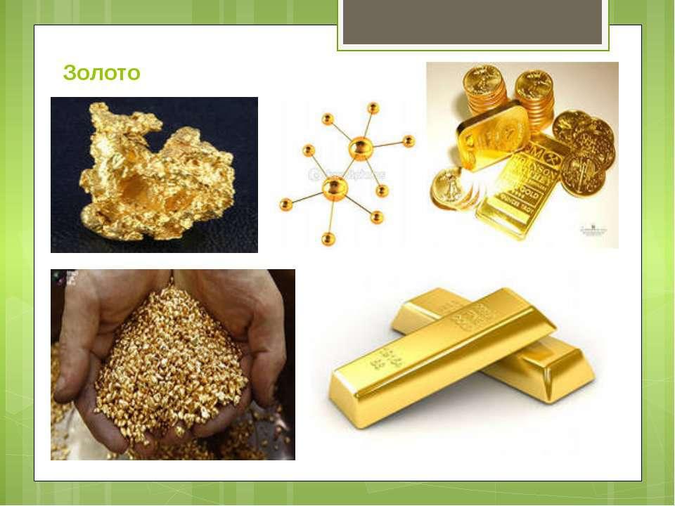 ЗолотоЗолото