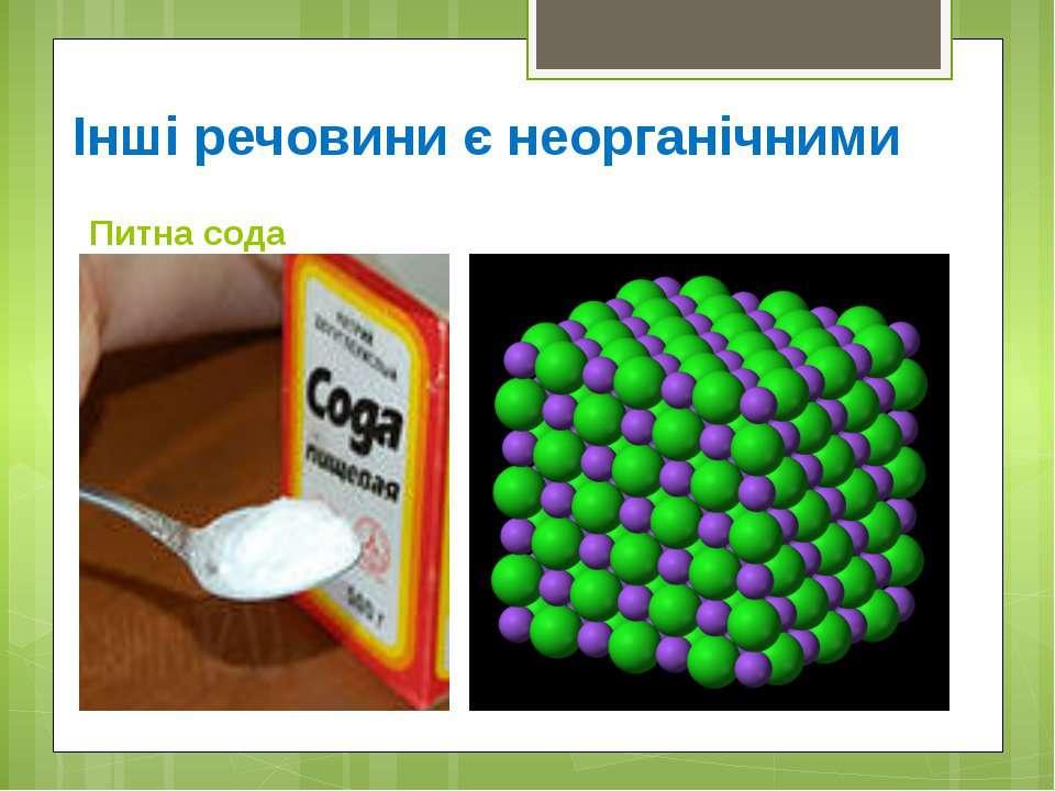 Інші речовини є неорганічнимиПитна сода