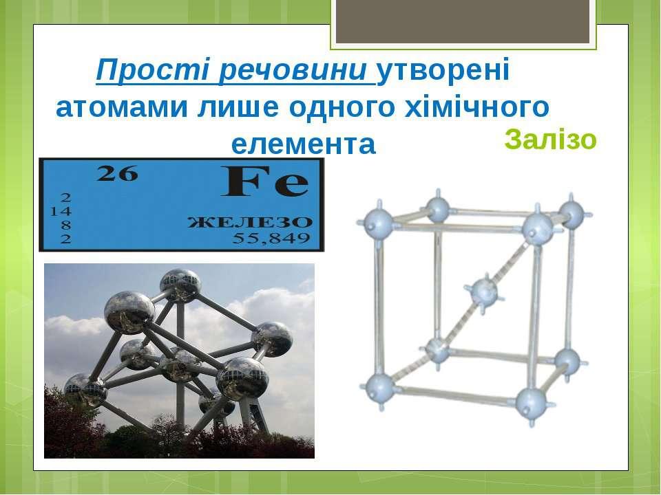 Прості речовини утворені атомами лише одного хімічного елементаЗалізо