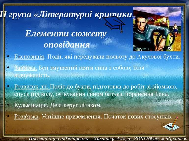 Експозиція. Події, які передували польоту до Акулової бухти.Експозиція. Події...