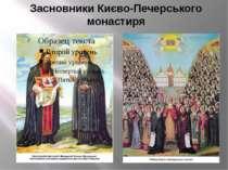 Засновники Києво-Печерського монастиря