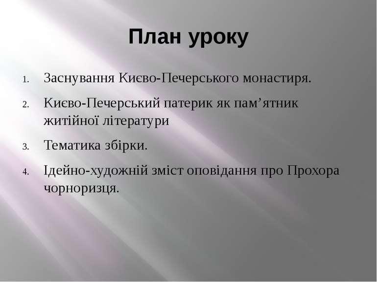 План урокуЗаснування Києво-Печерського монастиря.Києво-Печерський патерик як ...