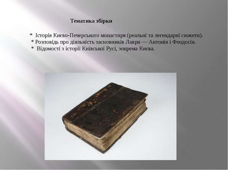 Тематика збірки * Історія Києво-Печерського монастиря (реальні та легендарні ...