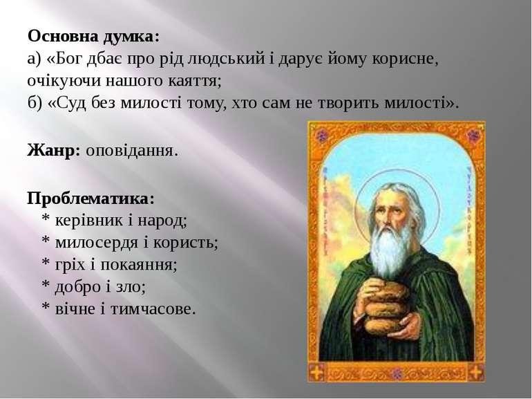 Основна думка:а) «Бог дбає про рід людський і дарує йому корисне, очікуючи на...