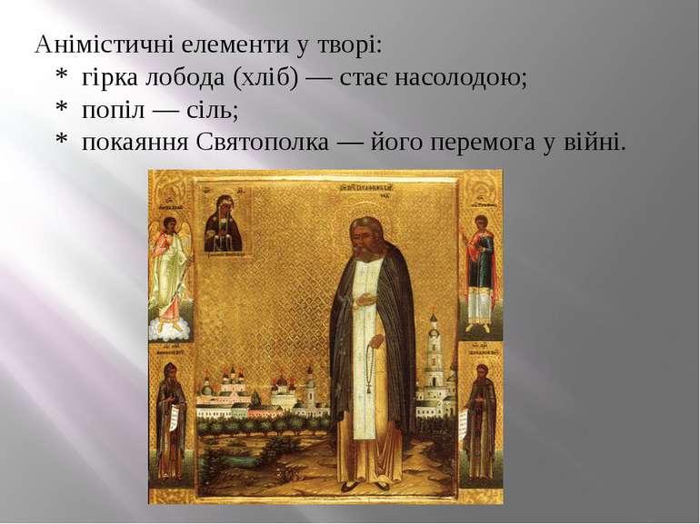 Анімістичні елементи у творі: * гірка лобода (хліб) — стає насолодою; * попіл...