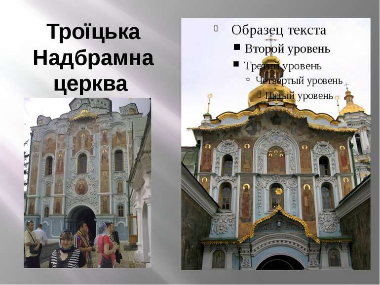 Троїцька Надбрамнацерква