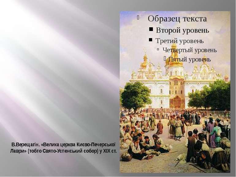 В.Верещагін. «Велика церква Києво-Печерської Лаври» (тобто Свято-Успенський с...