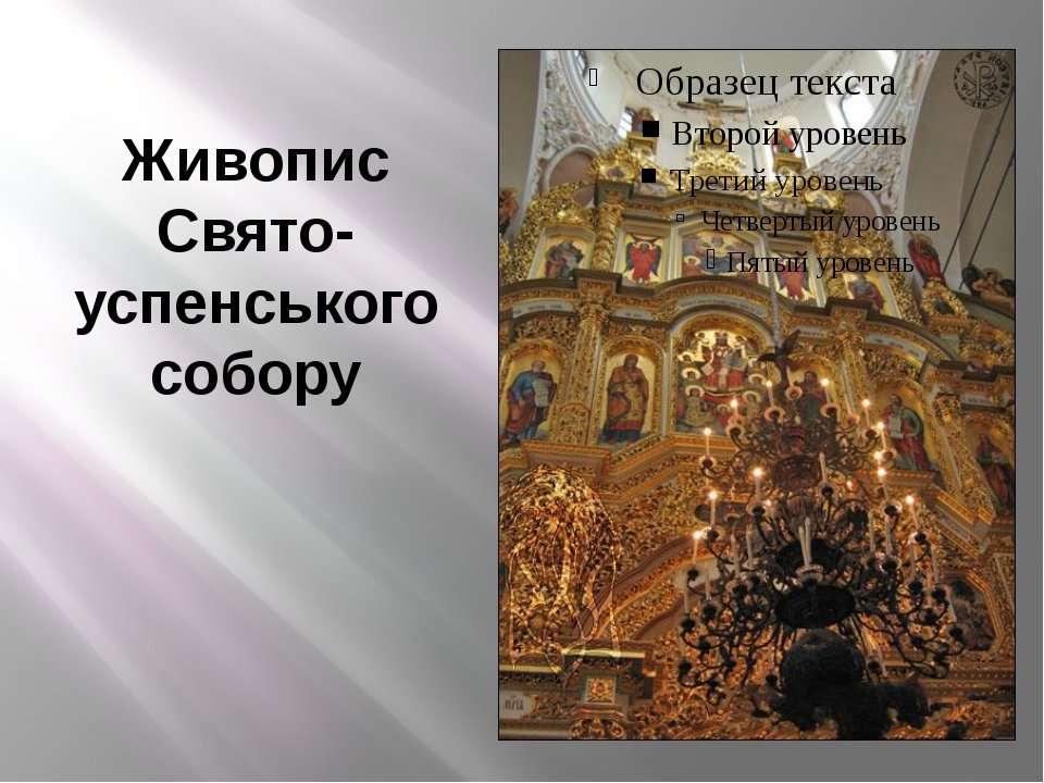 Живопис Свято- успенського собору