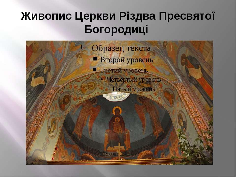 Живопис Церкви Різдва Пресвятої Богородиці