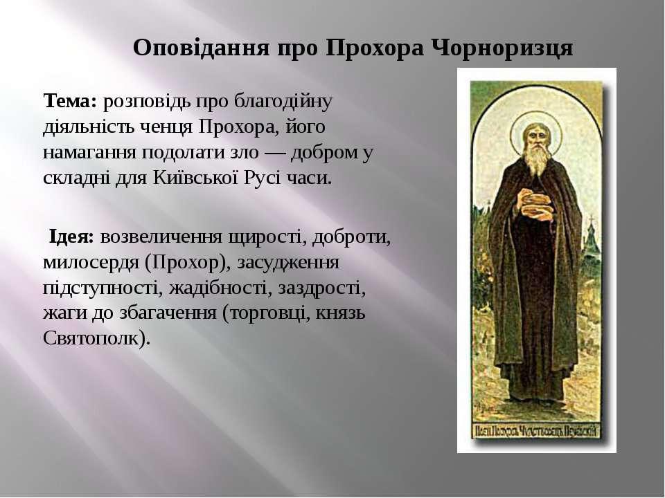 Тема: розповідь про благодійну діяльність ченця Прохора, його намагання подол...