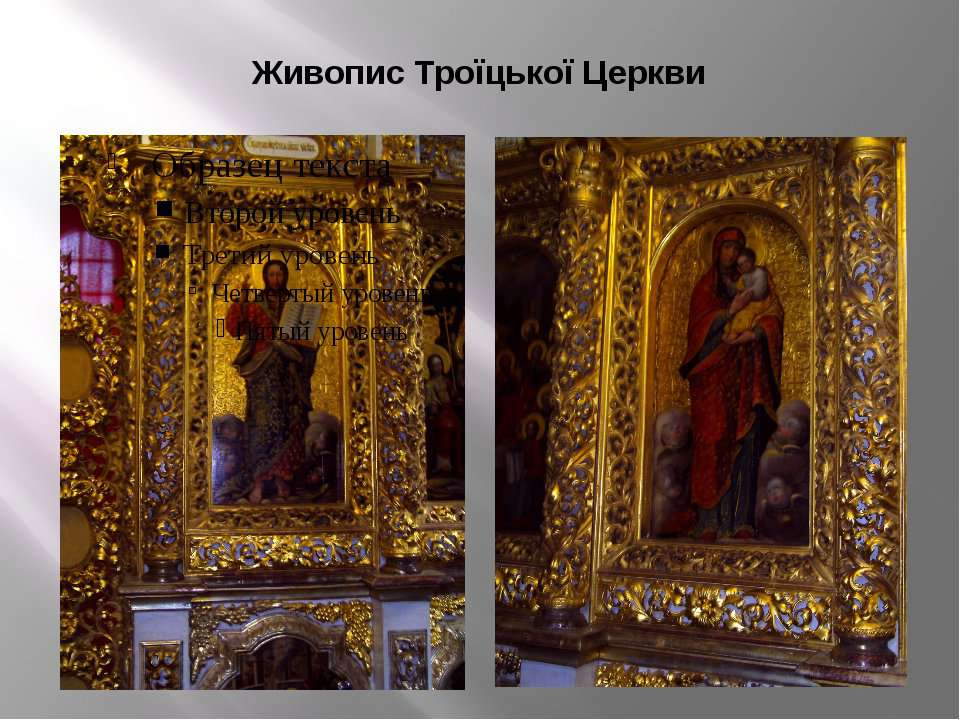 Живопис Троїцької Церкви