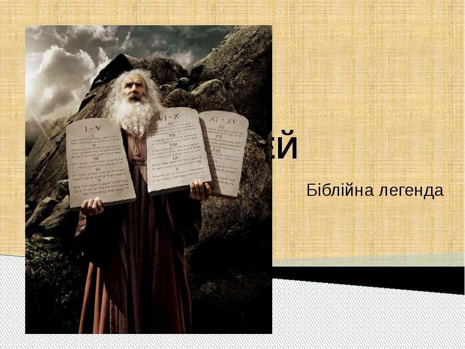 МОЙСЕЙ Біблійна легенда