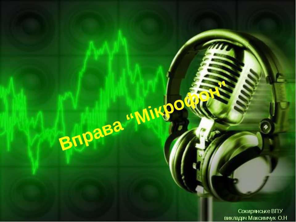 """Вправа """"Мікрофон"""""""