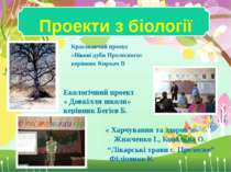Краєзнавчий проектКраєзнавчий проект«Вікові дуби Прелесного» керівник Киркач В