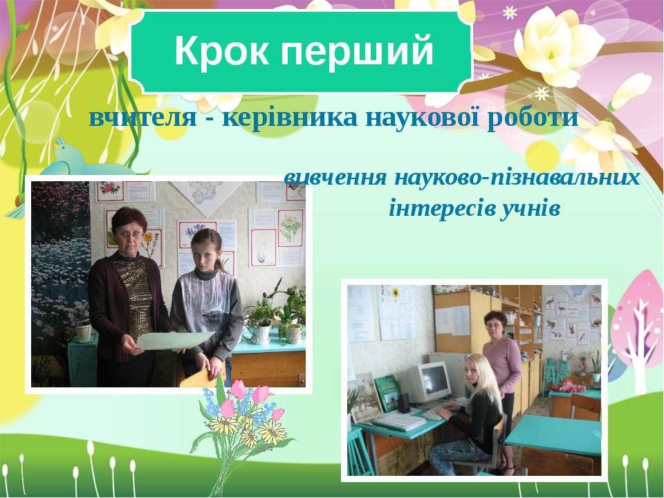 вчителя - керівника наукової роботи вчителя - керівника наукової роботи