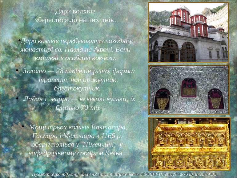 Дари волхвів перебувають сьогодні у монастирі св. Павла на Афоні. Вони вміщен...