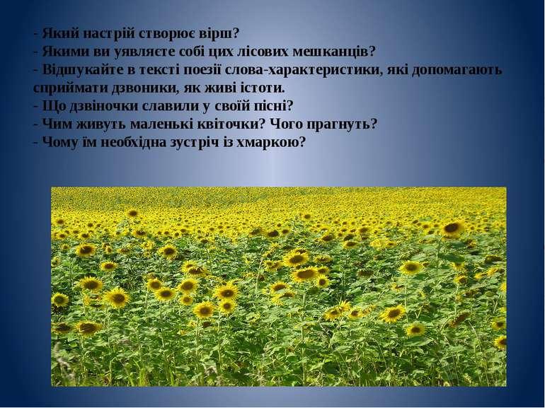 - Який настрій створює вірш? - Якими ви уявляєте собі цих лісових мешканців? ...
