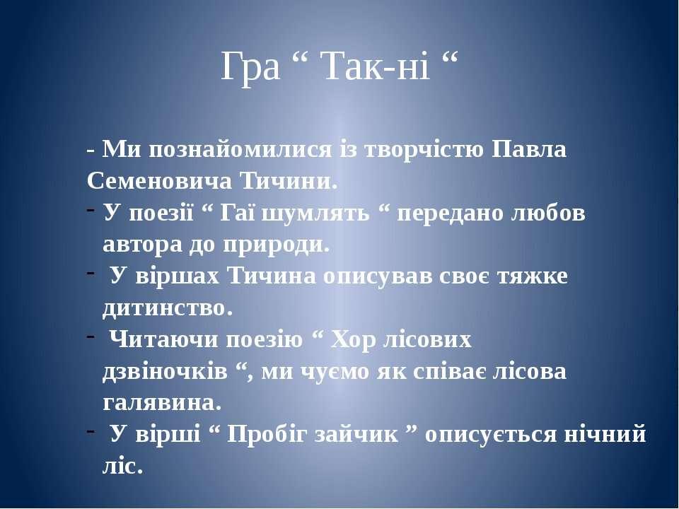 """Гра """" Так-ні """" - Ми познайомилися із творчістю Павла Семеновича Тичини. У пое..."""