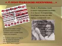 « А пісня Малишкова нескінченна…» Пісні А.Малишка стали істинно народними піс...