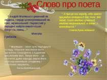 """Слово про поета """" Андрій Малишко гуманний як людина, твердо цілеспрямований я..."""
