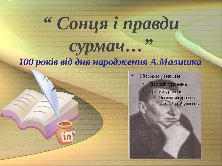 """"""" Сонця і правди сурмач…"""" 100 років від дня народження А.Малишка"""