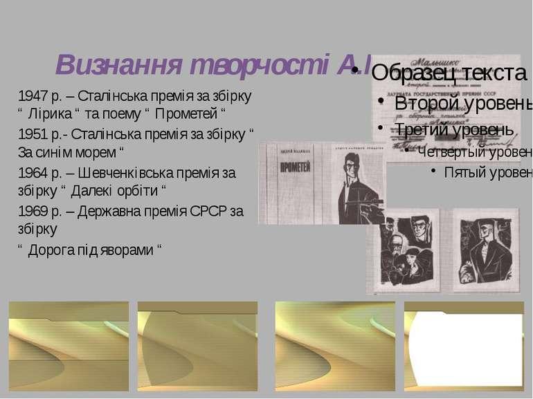 """Визнання творчості А.Малишка 1947 р. – Сталінська премія за збірку """" Лірика """"..."""