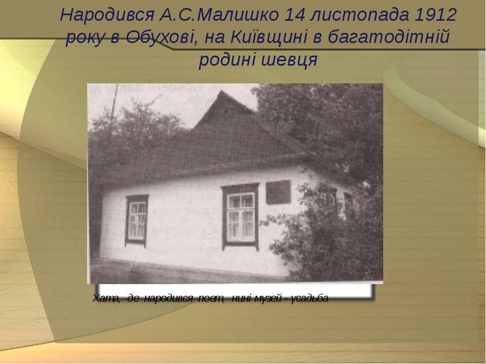 Народився А.С.Малишко 14 листопада 1912 року в Обухові, на Київщині в багатод...