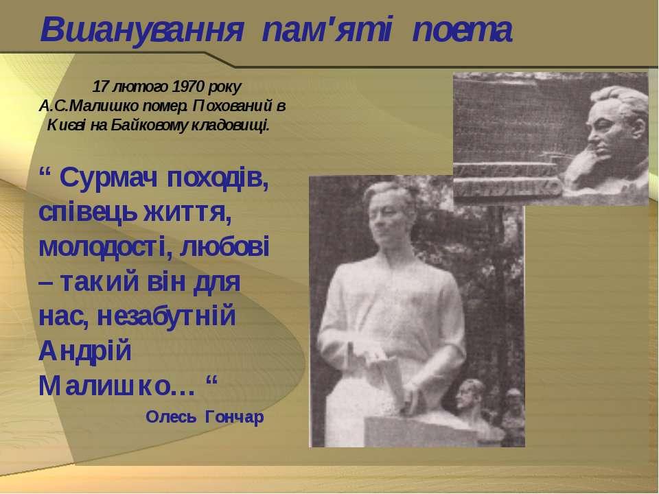 Вшанування пам′яті поета 17 лютого 1970 року А.С.Малишко помер. Похований в К...
