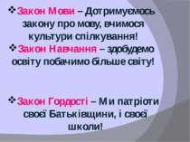 Закон Мови – Дотримуємось закону про мову, вчимося культури спілкування! Зако...