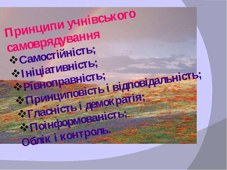 Принципи учнівського самоврядування Самостійність; Ініціативність; Рівноправн...