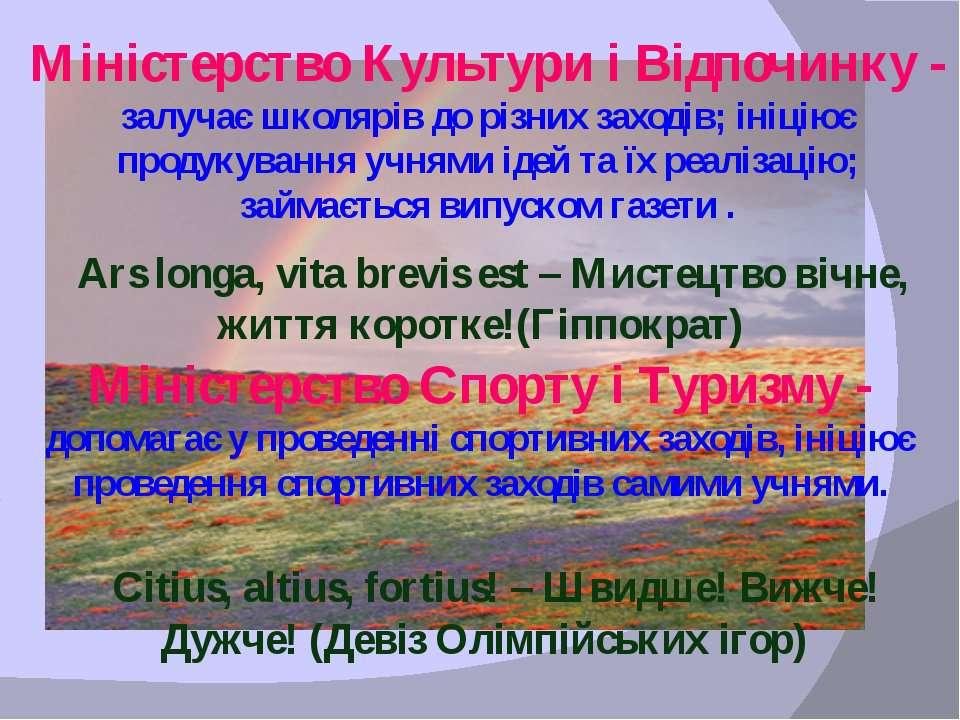 Міністерство Культури і Відпочинку - залучає школярів до різних заходів; ініц...