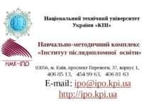 Національний технічний університет України «КПІ» Навчально-методичний комплек...