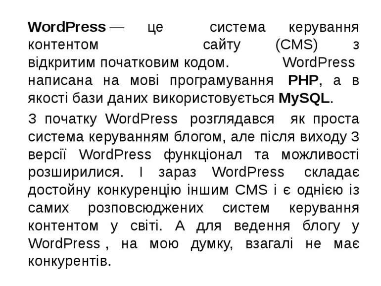 WordPress— це система керування контентом сайту (CMS) з відкритимпочатковим...
