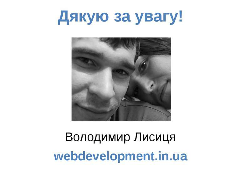 Дякую за увагу! Володимир Лисиця webdevelopment.in.ua