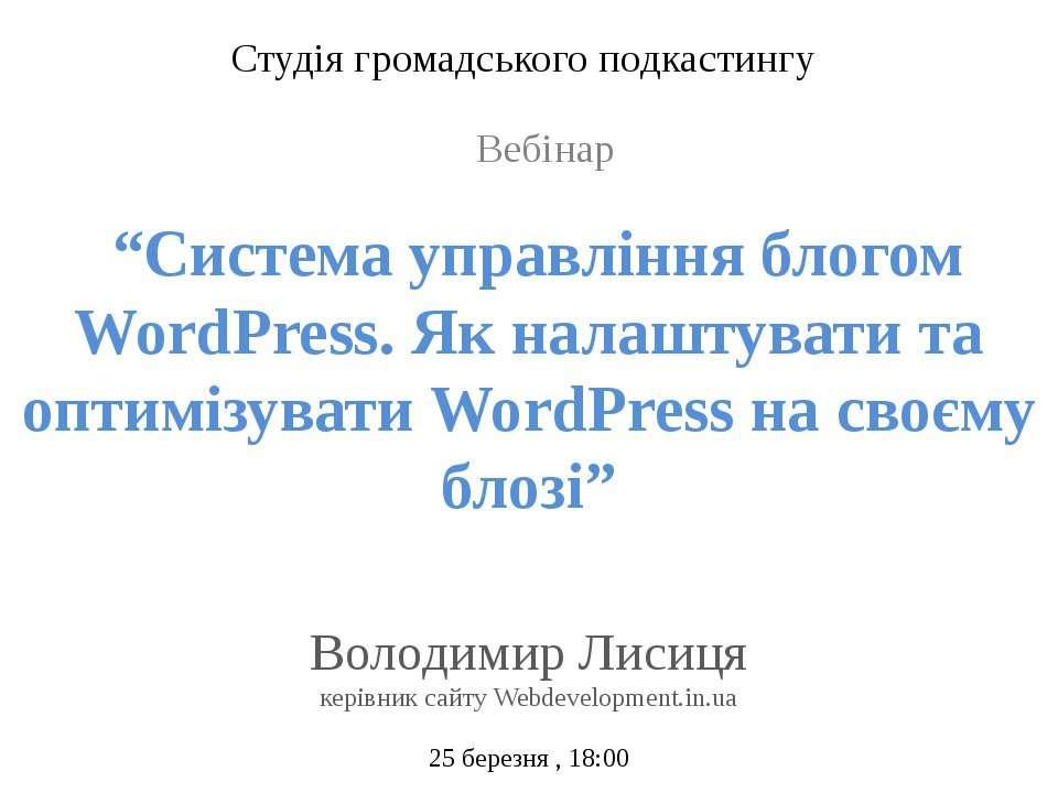 """""""Cистема управління блогом WordPress. Як налаштувати та оптимізувати WordPre..."""