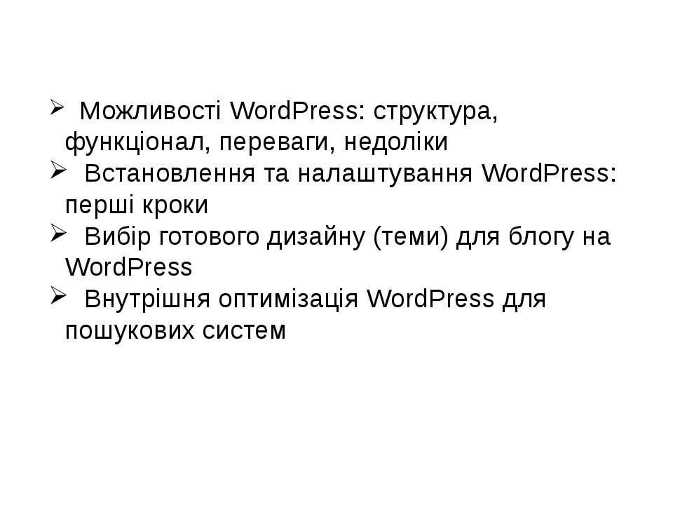 Можливості WordPress: структура, функціонал, переваги, недоліки Встановлення...