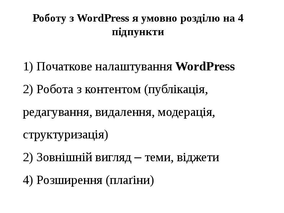 Роботу з WordPressя умовно розділю на 4 підпункти 1) Початкове налаштування ...