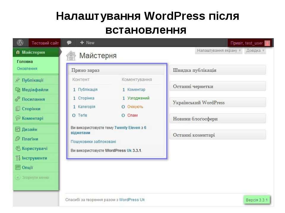 Налаштування WordPress після встановлення