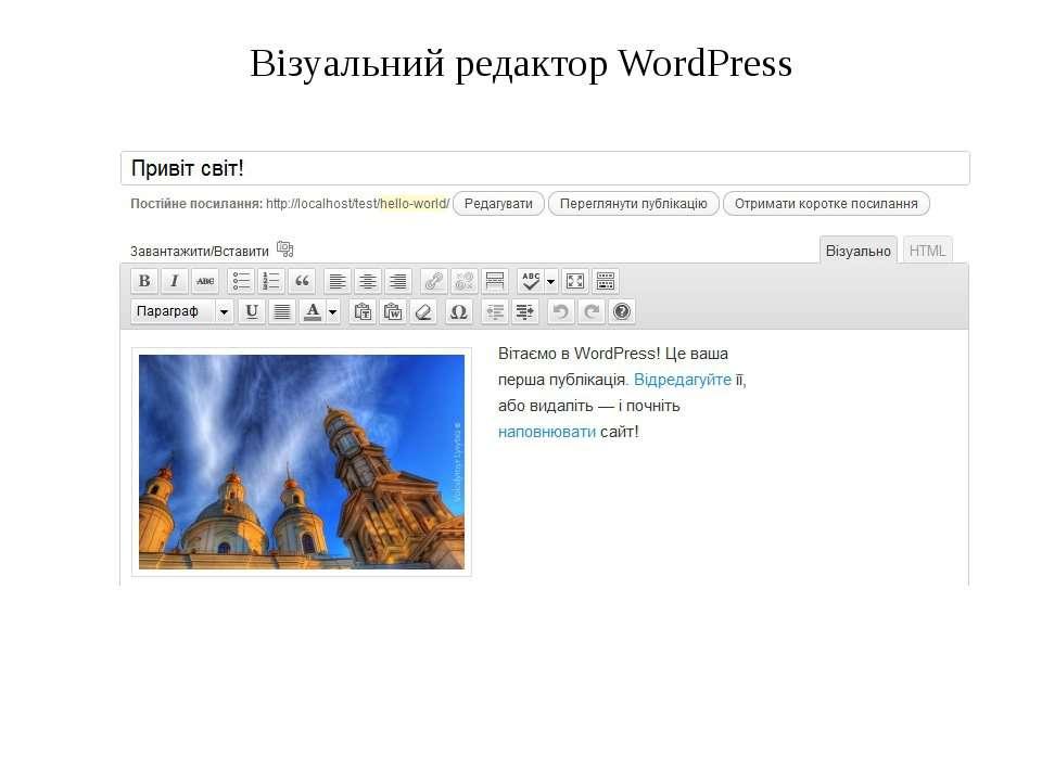 Візуальний редактор WordPress