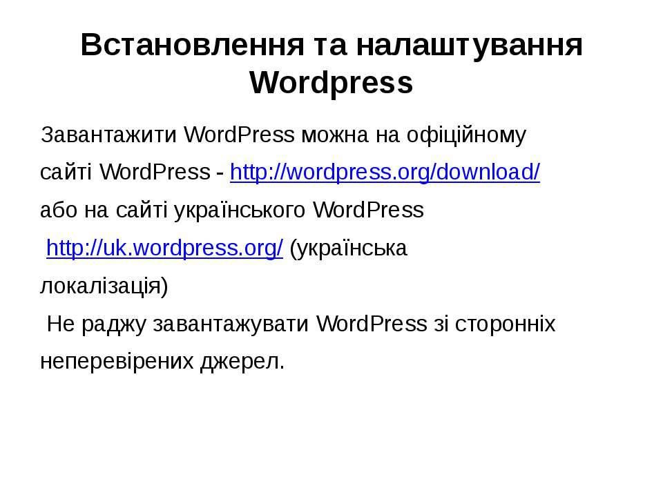 Встановлення та налаштування Wordpress Завантажити WordPressможна на офіційн...