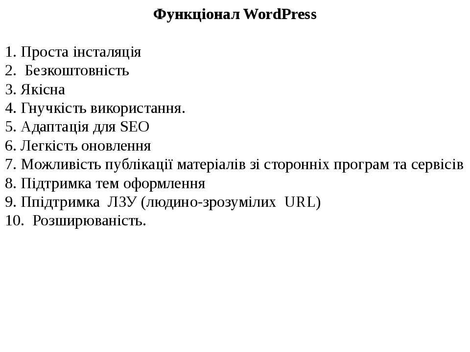 Функціонал WordPress 1.Проста інсталяція 2. Безкоштовність 3.Якісна 4.Гнуч...