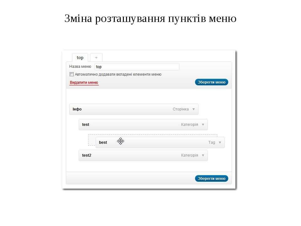 Зміна розташування пунктів меню