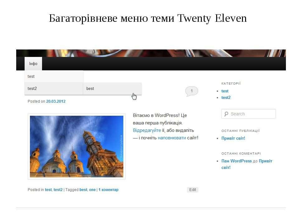 Багаторівневе меню теми Twenty Eleven