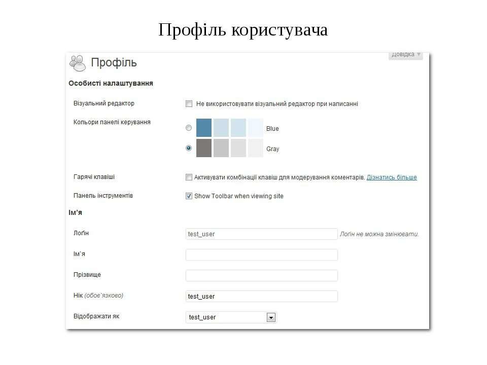 Профіль користувача