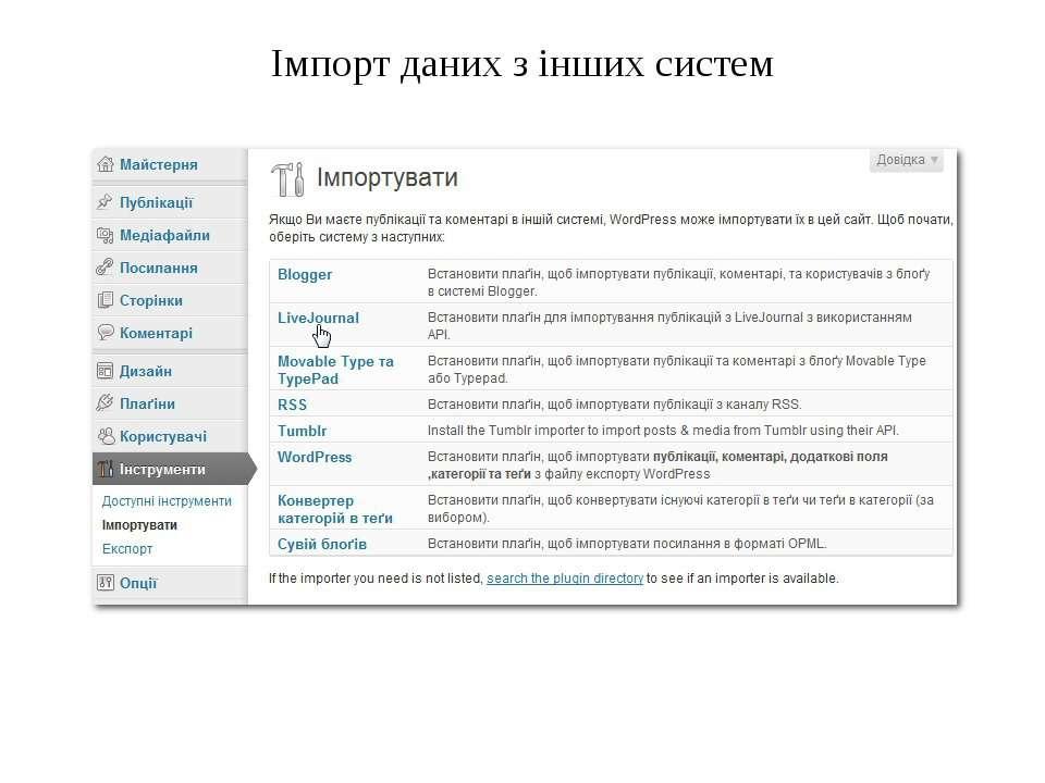 Імпорт даних з інших систем