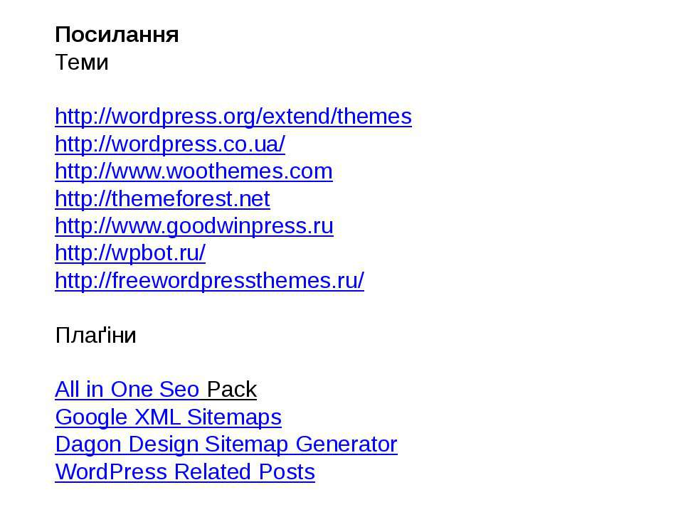 Посилання Теми http://wordpress.org/extend/themes http://wordpress.co.ua/ htt...