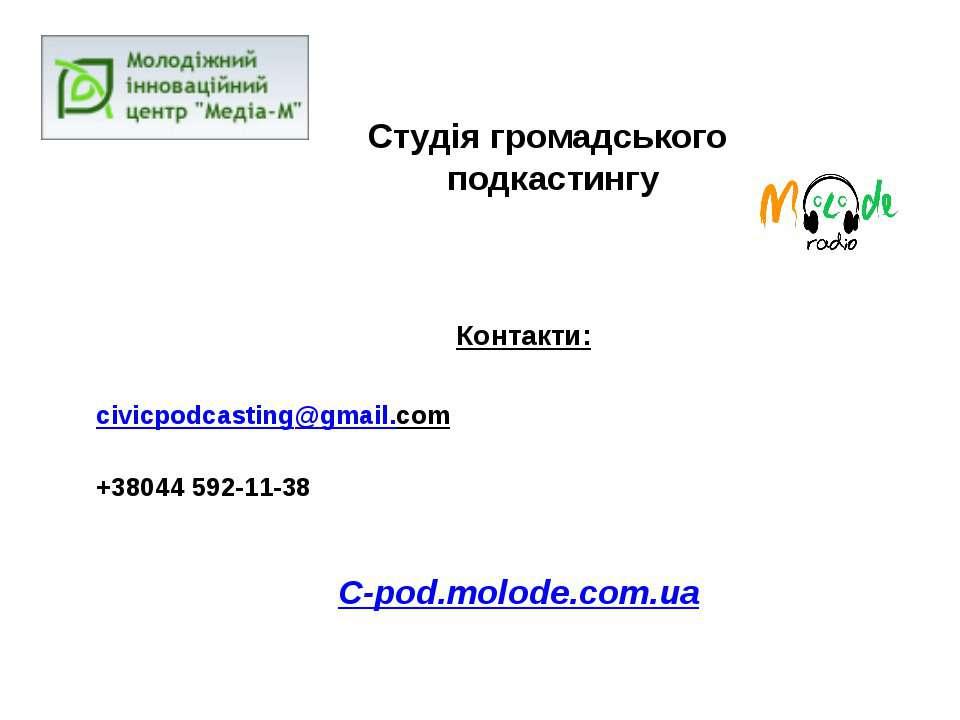 Студія громадського подкастингу Контакти: civicpodcasting@gmail.com +38044 59...