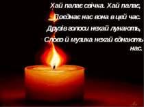 Хай палає свічка. Хай палає, Поєднає нас вона в цей час. Друзів голоси нехай ...